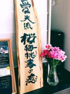 桜梅桃李の癒の看板