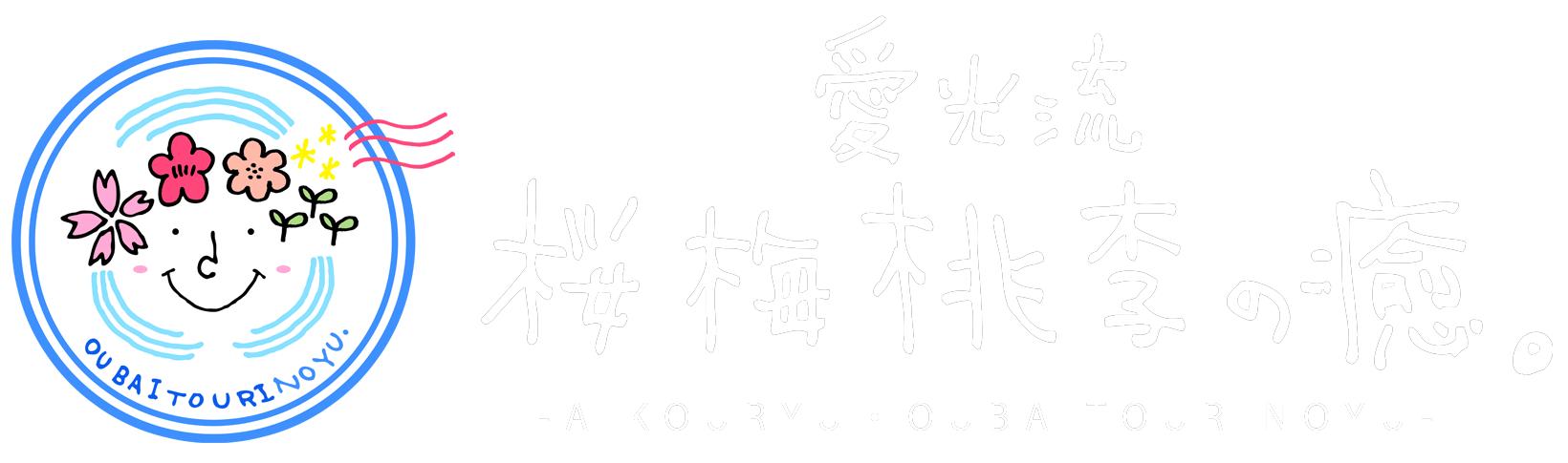 愛光流桜梅桃李の癒